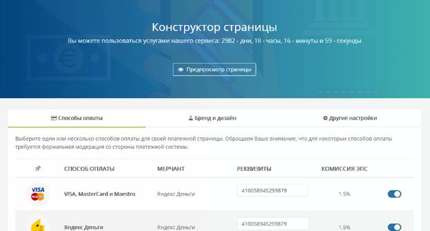 NigmaPay.com - агрегатор платежей